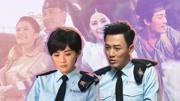 林峰蔡卓妍方中信譚耀文溫碧霞《機動部隊》 古巨基獻唱主題曲
