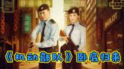 《機動部隊》定檔5月6日 林峯蔡卓妍再掀港劇熱潮