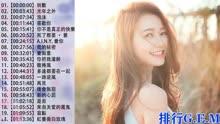 2019粤语歌曲排行_许雅涵揭榜 华语音乐港台排行榜 总榜533期2019年46期