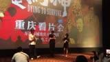 徐崢文牧野齊齊現身重慶影院宣傳新作《我不是藥神》