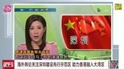 """張燕生:先行示范區——深圳將成未來中國""""樣板間"""""""