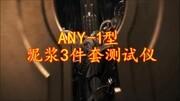 富祥仪器工作室  ANY-1型 泥浆3件套测试仪(展示视频)
