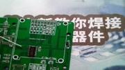 3,焊接SOT23器件