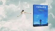 5分钟看一本书之《天蓝色的彼岸》,逝者已去,活着的人无法忘却