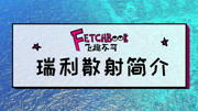 Fetchbook飞趣不可【瑞利散射】