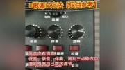 羽夜V8声卡按键功能和调试方法