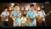 《夏天》kaka单板尤克里里 KUC/T25D/26D主题曲
