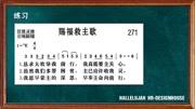 第一课 基础乐理系列讲座之简谱识谱