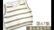 【完美叶子】编织视频教程-套头条纹马甲 标清