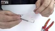 手工达人教你在家制作超酷不锈钢钥匙扣