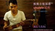 尤玛 Uma Ukulele UK-15SC 相思木 尤克里里 单板 23寸