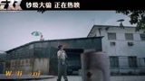 Jan Curious《Let Us Be The One》电影《无双》插曲