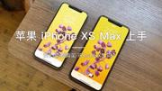 要不要买一万多的 iPhone XS?苹果 iPhone XS Max 上手体验