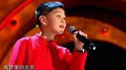 堪称天籁知音,10 岁小男孩身穿唐装,一首《梦北京》,好听
