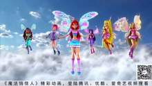 Winx魔法俏佳人 2018 Winx recreation