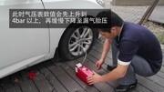 余交汽车一体式快速补胎工具自助补胎操作方法