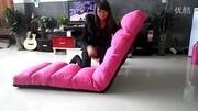 多功能折叠懒人沙发使用视频