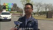 大家说车: 北京现代悦动车主真实声音谈优缺点
