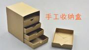 DIY手工制作纸盒收纳箱