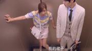 女孩与帅哥撘电梯,裙子掉了还不知,对方居然是执行长,太丢脸