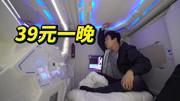 39元一晚的胶囊旅馆,有电视,有Wi-Fi,能舒服吗?