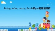 bring take carry fetch和get拿去拿来
