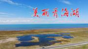 青海湖自驾游旅行,小编教你不花一分钱,免费欣赏航拍美景