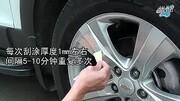 点缤爱车DIY-汽车轮毂划伤修复操作视频_标清