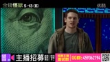 【金钱怪兽 Money Monster】