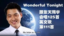 111唱歌学英语-Wonderful Tonight-张天赐