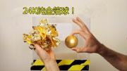 老外用金箔纸打造24K黄金球,看这外形,价格一定不便宜!