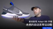 首发耐克 Adapt BB 开箱-未来的自动系带运动鞋
